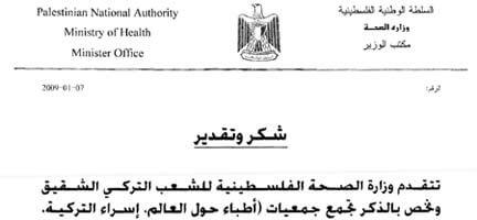 Filistin Sağlık Bakanlığı'ndan Teşekkür